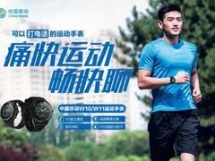 剪掉运动的尾巴?中国移动智能运动手表W10定义运动手表新方向