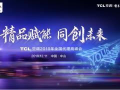 TCL空调精品挂机U-润发布,重磅加码精品战略