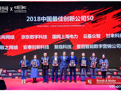 """启动卫星计划 连尚网络入榜""""2018中国最佳创新公司50"""""""