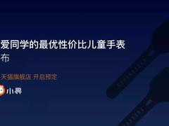 """小寻儿童电话手表A3开售:内置""""小爱同学""""亮了!"""
