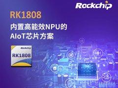 瑞芯微CES2019发布AIoT芯片RK1808内置高能效NPU