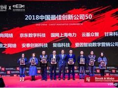 """连尚网络再度斩获《快公司FastCompany》""""中国最佳创新公司50"""""""
