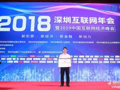"""""""深圳互联网潜力投资价值奖""""花落加推,2019砥砺前行"""
