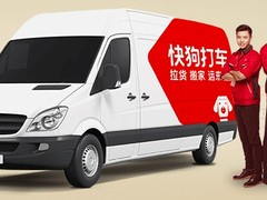 广东王司机成快狗打车合伙人,邀请好友开车每月多赚上千元