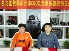 名龙堂签约COC电竞俱乐部,强势助力中国电竞赛事