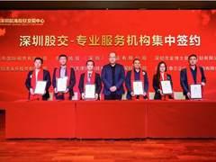 猎聘成为深圳前海股权交易中心首选指定人力资源合作机构