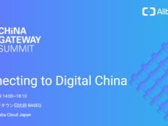 """企加云作为阿里云""""China Gateway""""计划首批合作伙伴,亮相日本东京"""