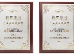 技术创新引领智慧广电 新华三获颁CCBN2019 产品创新大奖