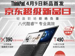 办公神器ThinkPad再推新品,4.9京东超级新品日享白条六期免息