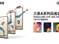 四箭齐发 三星全新Galaxy A系列手机强势登场
