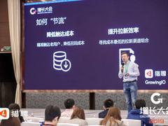 猎聘亮相GrowingIO 2019增长大会,赋能企业落地增长