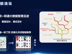 """京东数科、中国联通智慧足迹为商家提供""""选址+经营""""双重服务"""