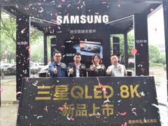三星电视怎么样?8K QLED提升品质生活体验