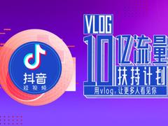 抖音10亿流量扶持Vlog,全面开放1分钟视频权限