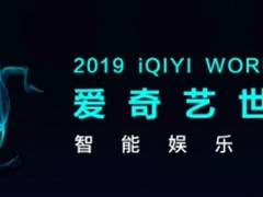 2019爱奇艺世界•大会5月9日开幕 著名作家莫言确认出席开幕式