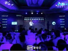"""爱奇艺发布全球首个互动视频标准 携手行业伙伴共拓互动视频""""蓝海"""""""