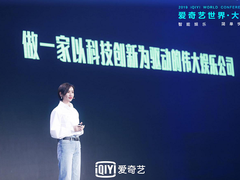 """爱奇艺将布局""""音乐力、少年风、生活趣、新国潮""""综艺战略发布超六十部内容片单"""