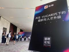 聚焦VUCA时代下的组织人才升级,猎聘在天津举办HR沙龙