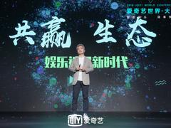 中国首届艺人经纪论坛在京举办 爱奇艺发挥平台优势与合作伙伴共建产业新生态