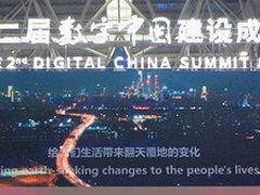 ThingJS数字孪生智慧园区惊艳亮相数字中国建设峰会