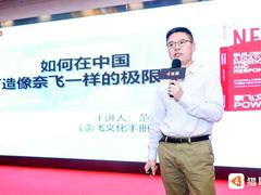猎聘论坛在京举办,《奈飞文化手册》译者倾情分享干货