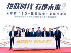 重要里程碑时刻:全球首个5G+五星购物中心落地上海