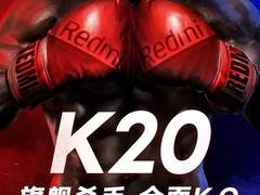 性价比之王红米K20旗舰杀手来了 速来国美围观