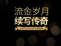 续写传奇,蓝宝石亮相2019年台北电脑展