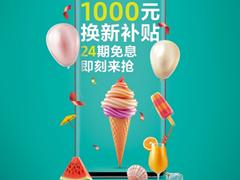 夏日福利购 买三星Galaxy S10系列提前享受618优惠