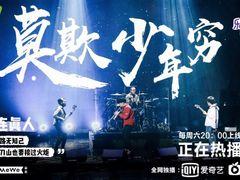 爱奇艺《乐队的夏天》获好评  多首歌曲登上排行榜