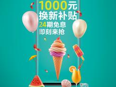 三星Galaxy S10换新钜惠来袭 千元补贴再加24期免息