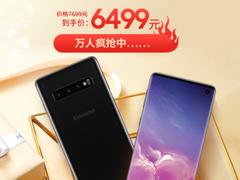 618手机购买攻略:三星Galaxy S10系列以旧换新机会难得