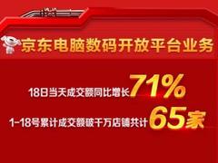 京东618澎湃动能助力消费升级,14英寸轻薄本销量是去年同期的631%