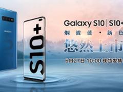 最爱那一抹烟波蓝!三星Galaxy S10系列新色清凉来袭