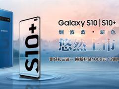 三星Galaxy S10 S10+烟波蓝:颜值在线 自带仙气