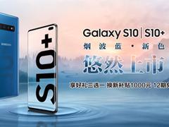 三星Galaxy S10 S10+烟波蓝色惊艳上市 购机享多重礼遇