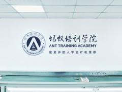蚂蚁培训学院全新起航,比特大陆开启矿机售后服务新模式
