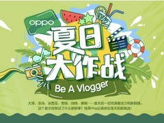 夏日Vlog大作战,OPPO Reno助你创意爆棚