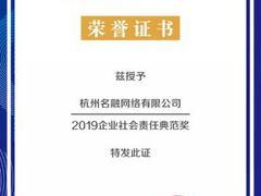 """社交电商秀购荣获第八届中国财经峰会""""企业社会责任典范奖"""""""