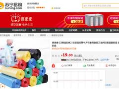 """苏宁拼购造出""""网红"""":一款日销十几万单的垃圾袋牛在哪?"""