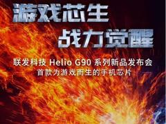 联发科技联手迅游加速器,G系列游戏芯片7月30日亮相