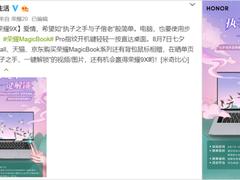 荣耀MgaicBook系列七夕晒单来袭,最高直降300再掀抢购热潮