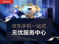 京享无忧十大服务全新升级 5G新机开售引发手机优惠潮