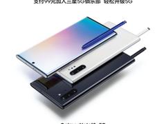 5G近在眼前 三星5G先锋计划用户已锁定Galaxy Note10+ 5G