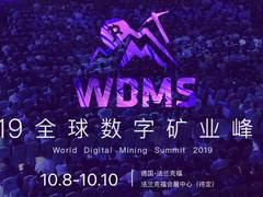 2019全球数字矿业峰会即将开幕,比特大陆售后服务体系全揭秘