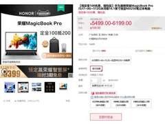 8.13荣耀超级品牌日热销优惠 荣耀MagicBook Pro限时直降100元
