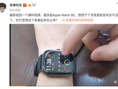 Apple Watch SE流出:方屏不锈钢最便宜Apple Watch 来了?