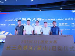 2019CITC创业大赛长三角赛区(黄山)正式启动, 加速推进黄山科技创新发展