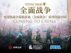 《全面战争》引入中国,飞行堡垒7搭Windows 10系统激战八方
