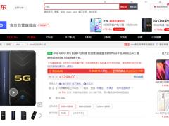 性价比最高5G手机开卖 iQOO Pro 5G京东首发开卖